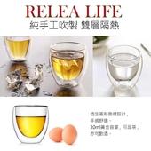 《香港RELEA物生物》雙層品茗杯4入組(30ml/個)