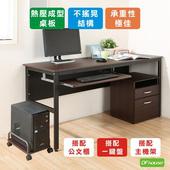 《DFhouse》頂楓150公分電腦辦公桌+一鍵盤+主機架+活動櫃(胡桃木色)