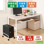 《DFhouse》頂楓150公分電腦辦公桌+一鍵盤+主機架+活動櫃(白楓木色)