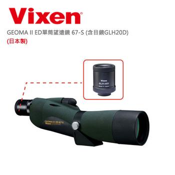 《Vixen》單筒望遠鏡 67-S (日本製)GEOMA II ED(含目鏡GLH20D)