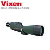 《Vixen》單筒望遠鏡 82-S (日本製)GEOMA II ED