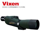《Vixen》單筒望遠鏡 67-S (日本製)GEOMA II ED