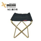 《UNICODE》M2攜行椅(含攜行袋)