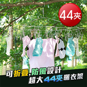不銹鋼摺疊方型曬衣架44夾(60X33cm)UUPON點數5倍送(即日起~2019-08-29)