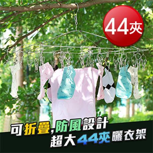 不銹鋼摺疊方型曬衣架44夾(60X33cm)
