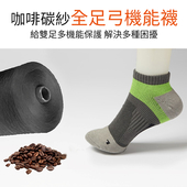 《Honey LuLu》咖啡碳紗氣墊足弓襪 22-24cm(白色)