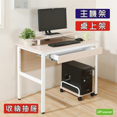 《DFhouse》頂楓90公分工作桌+1抽屜+主機架+桌上架(胡桃木色)