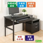 《DFhouse》頂楓90公分電腦辦公桌+1抽屜+活動櫃(白楓木色)