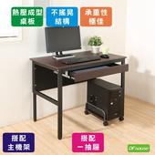 《DFhouse》頂楓90公分電腦辦公桌+1抽屜+主機架(黑橡木色)
