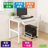 《DFhouse》頂楓90公分電腦辦公桌+1抽屜+主機架(胡桃木色)