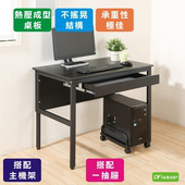 《DFhouse》頂楓90公分電腦辦公桌+1抽屜+主機架(白楓木色)