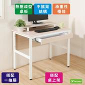 《DFhouse》頂楓90公分電腦辦公桌+一抽+桌上架(胡桃木色)