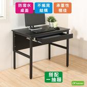 《DFhouse》頂楓90公分電腦辦公桌+1抽屜(黑橡木色)