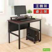 《DFhouse》頂楓90公分工作桌+主機架+桌上架(黑橡木色)