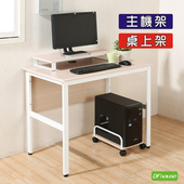 《DFhouse》頂楓90公分工作桌+主機架+桌上架(白楓木色)