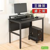 《DFhouse》頂楓90公分工作桌+主機架+桌上架(胡桃木色)