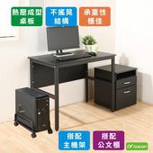 《DFhouse》頂楓90公分電腦辦公桌+主機架+活動櫃(胡桃木色)