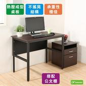 《DFhouse》頂楓90公分電腦辦公桌+活動櫃(胡桃木色)