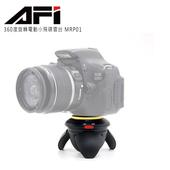 《AFI》360度旋轉電動小飛碟雲台 MRP01
