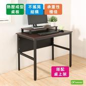 《DFhouse》頂楓90公分電腦辦公桌+桌上架(胡桃木色)