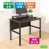 《DFhouse》頂楓90公分電腦辦公桌+桌上架(黑橡木色)
