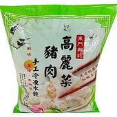 《東門興記》豬肉水餃-650g/袋(高麗菜)