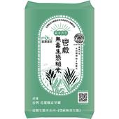 《鬯蕨》無毒生態糙米1.5公斤(CNS二等)