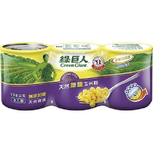 《綠巨人》天然無鹽玉米粒(198g*3入組)