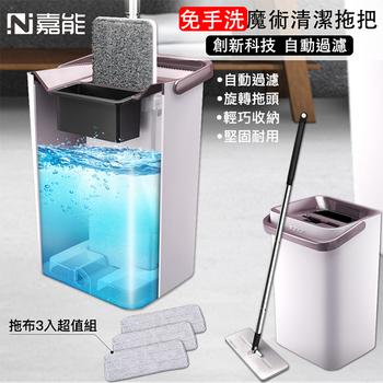 《嘉能》免手洗單槽洗淨過濾魔術平板拖把T972 (1拖3布)