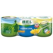 《綠巨人》天然特甜玉米粒(340g*3入組)