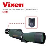 《Vixen》單筒望遠鏡 82-S (日本製)GEOMA II ED(含目鏡GLH20D)