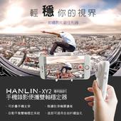 《HANLIN》XY2 專利 新手機錄影雙軸穩定器