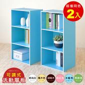 《Hopma》可調式三空櫃-雙入 (六色可選)(水藍)