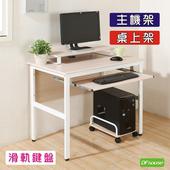 《DFhouse》頂楓90公分工作桌+1鍵盤+主機架+桌上架(白楓木色)