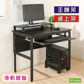 《DFhouse》頂楓90公分工作桌+1鍵盤+主機架+桌上架(黑橡木色)