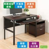 《DFhouse》頂楓90公分電腦辦公桌+1鍵盤+活動櫃(胡桃木色)
