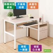 《DFhouse》頂楓90公分電腦辦公桌+1鍵盤+活動櫃(白楓木色)
