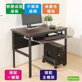 《DFhouse》頂楓90公分電腦辦公桌+1鍵盤+主機架(胡桃木色)