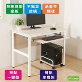 《DFhouse》頂楓90公分電腦辦公桌+1鍵盤+主機架(白楓木色)