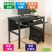 《DFhouse》頂楓90公分電腦辦公桌+1鍵盤+主機架(黑橡木色)