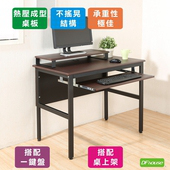 《DFhouse》頂楓90公分電腦辦公桌+一鍵盤+桌上架(胡桃木色)