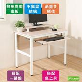《DFhouse》頂楓90公分電腦辦公桌+一鍵盤+桌上架(白楓木色)