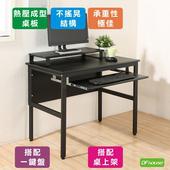 《DFhouse》頂楓90公分電腦辦公桌+一鍵盤+桌上架(黑橡木色)