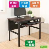 《DFhouse》《DFhouse》頂楓90公分電腦辦公桌+1鍵盤(胡桃木色)