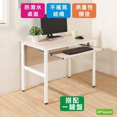 《DFhouse》《DFhouse》頂楓90公分電腦辦公桌+1鍵盤(白楓木色)