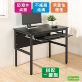 《DFhouse》《DFhouse》頂楓90公分電腦辦公桌+1鍵盤(黑橡木色)