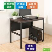 《DFhouse》頂楓90公分電腦辦公桌+主機架(胡桃木色)