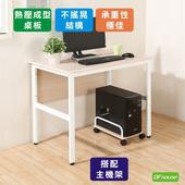 《DFhouse》頂楓90公分電腦辦公桌+主機架(白楓木色)