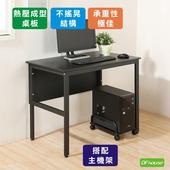 《DFhouse》頂楓90公分電腦辦公桌+主機架(黑橡木色)
