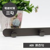 《歐奇納 OHKINA》鋅合金電鍍掛衣勾(A09)(三勾-黑色)